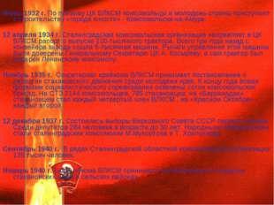 Июнь 1932 г. По призыву ЦК ВЛКСМ комсомольцы и молодежь страны приступают к