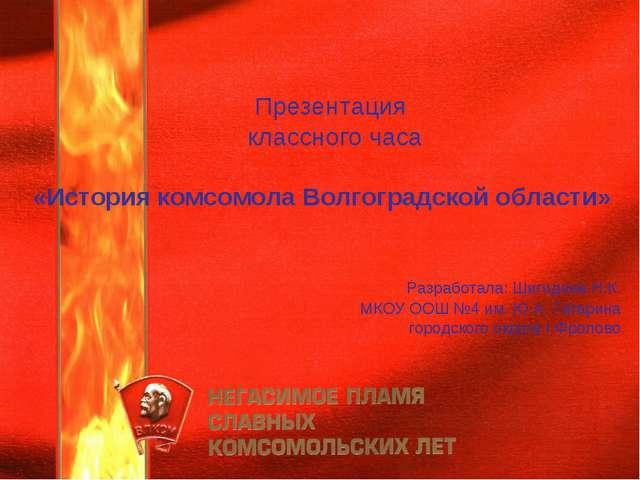 Презентация классного часа «История комсомола Волгоградской области» Разрабо...