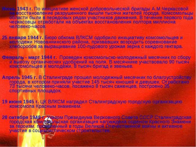 Июнь 1943 г. По инициативе женской добровольческой бригады А.М.Черкасовой на...