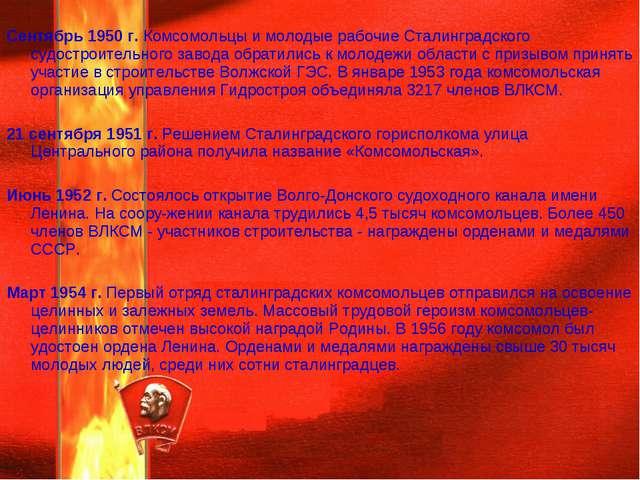 Сентябрь 1950 г. Комсомольцы и молодые рабочие Сталинградского судостроитель...