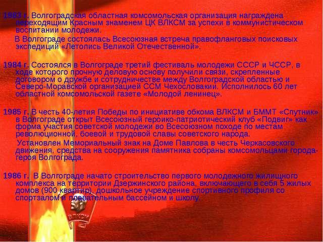 1983 г. Волгоградская областная комсомольская организация награждена переход...