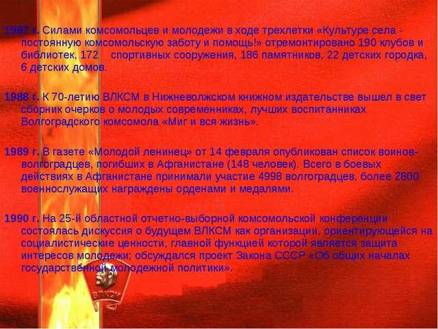 1987 г. Силами комсомольцев и молодежи в ходе трехлетки «Культуре села - пос...