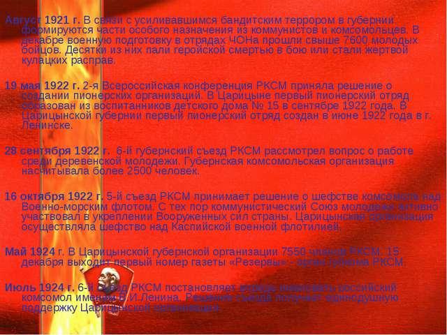 Август 1921 г. В связи с усиливавшимся бандитским террором в губернии формир...