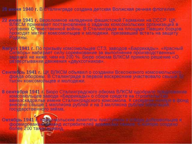 28 июня 1940 г. В Сталинграде создана детская Волжская речная флотилия. 22 и...