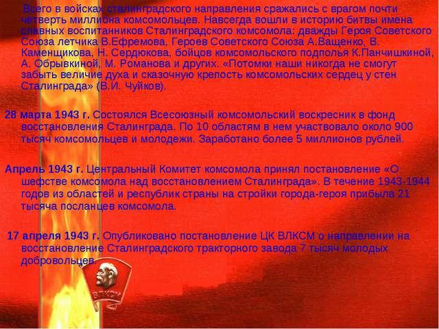 Всего в войсках сталинградского направления сражались с врагом почти четверт...