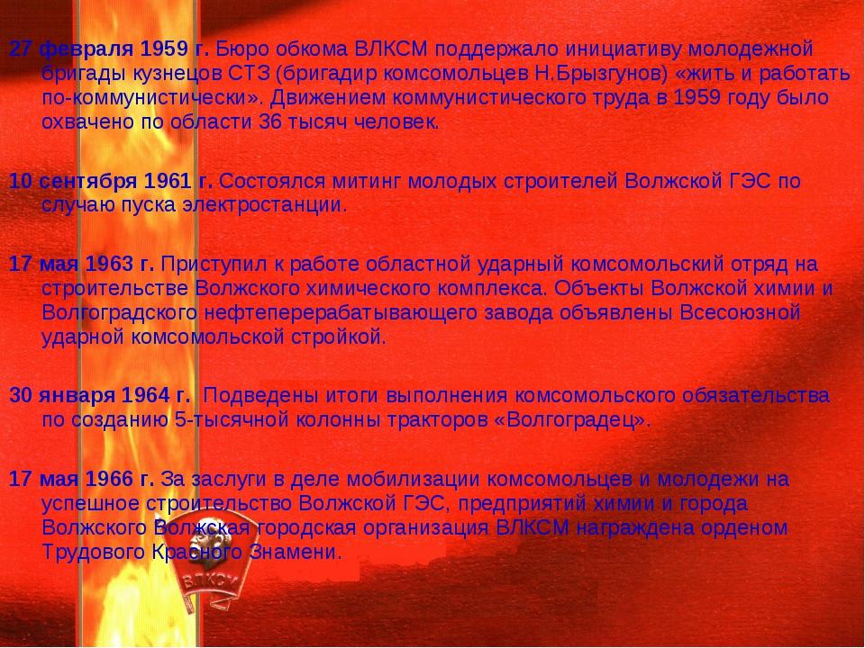 27 февраля 1959 г. Бюро обкома ВЛКСМ поддержало инициативу молодежной бригад...