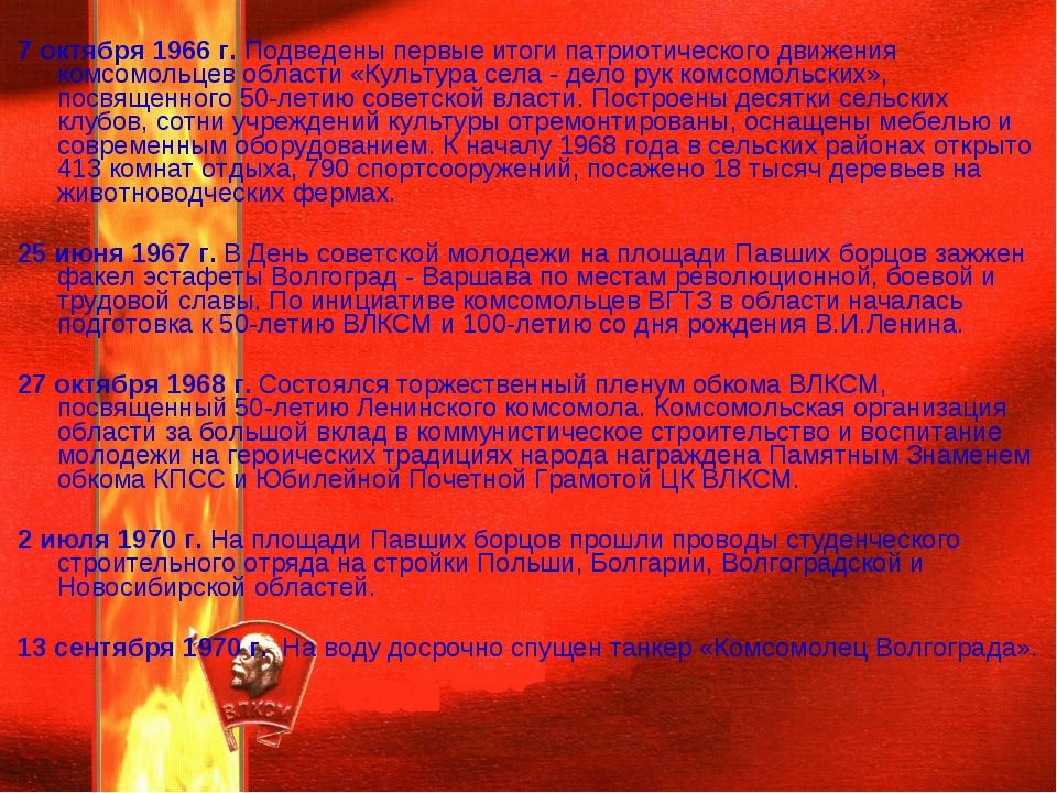 7 октября 1966 г. Подведены первые итоги патриотического движения комсомольц...