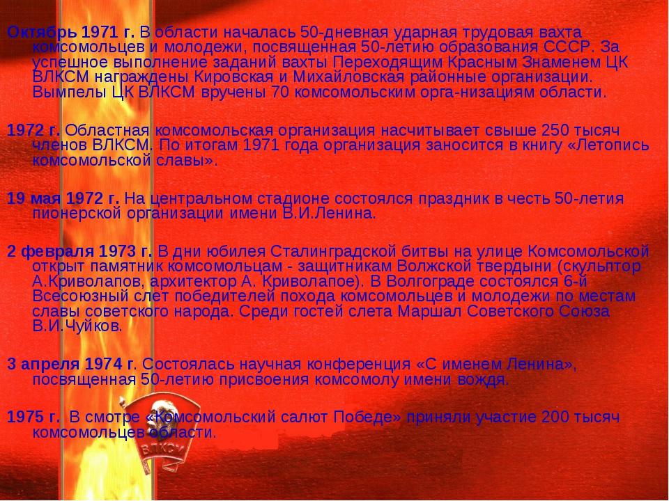 Октябрь 1971 г. В области началась 50-дневная ударная трудовая вахта комсомо...
