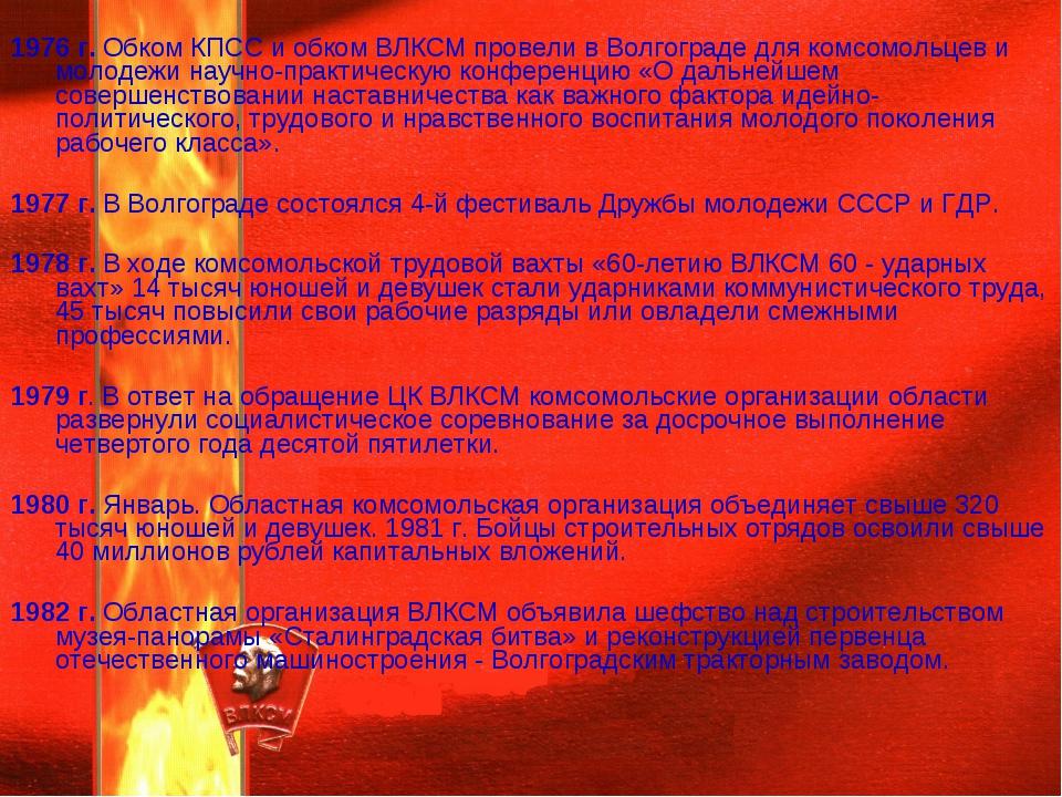 1976 г. Обком КПСС и обком ВЛКСМ провели в Волгограде для комсомольцев и мол...