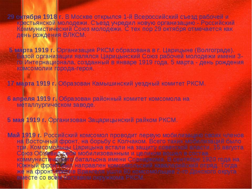 29 октября 1918 г. В Москве открылся 1-й Всероссийский съезд рабочей и крест...