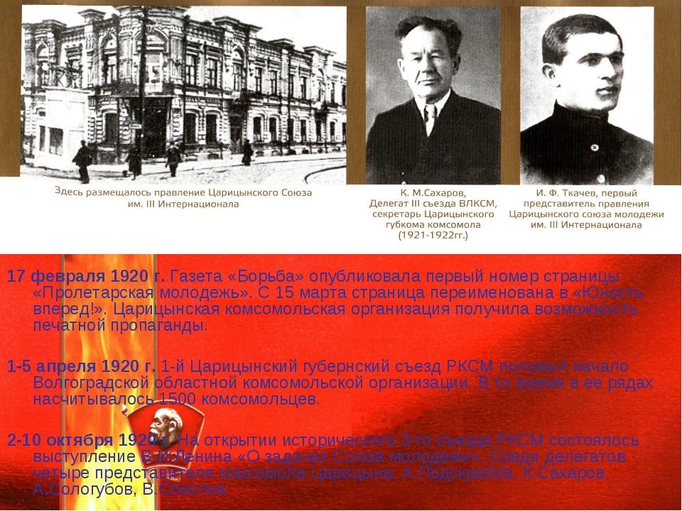 17 февраля 1920 г. Газета «Борьба» опубликовала первый номер страницы «Проле...