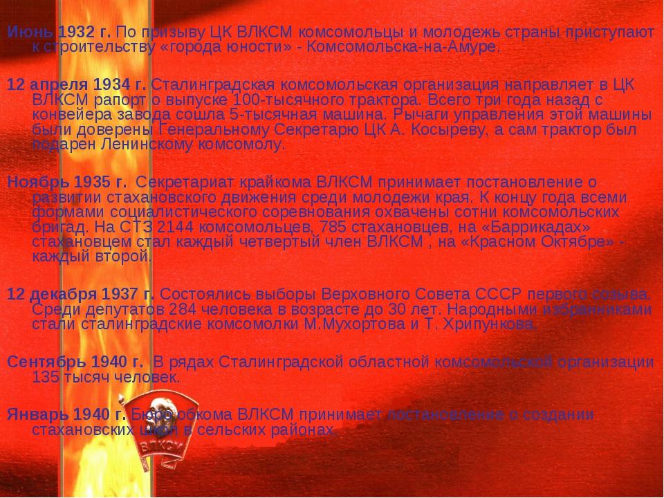Июнь 1932 г. По призыву ЦК ВЛКСМ комсомольцы и молодежь страны приступают к...