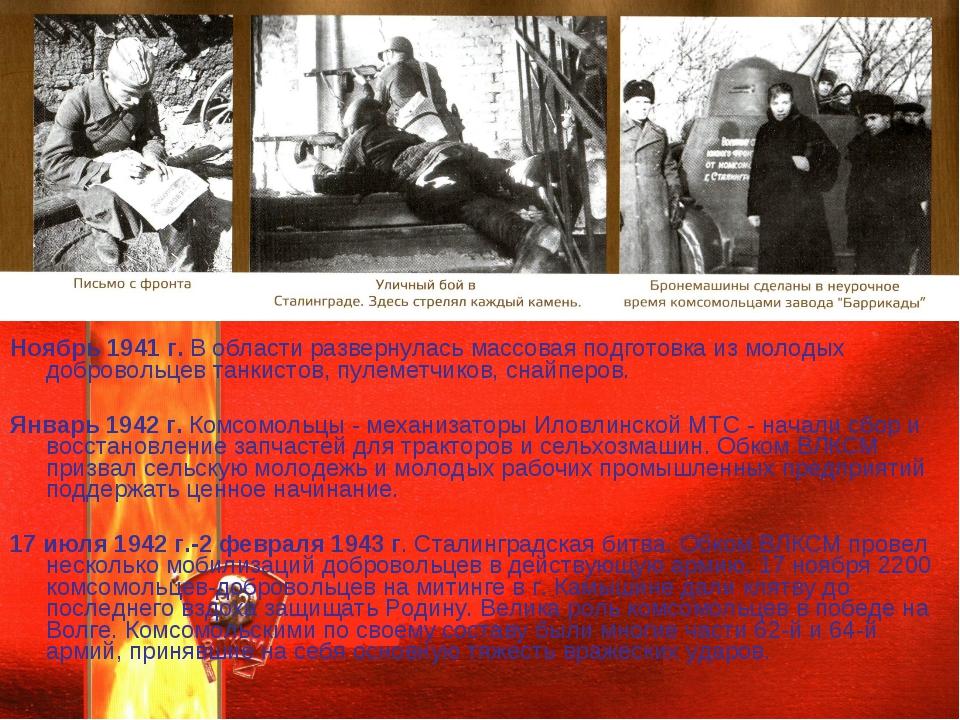 Ноябрь 1941 г. В области развернулась массовая подготовка из молодых добровол...