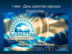 1 мая - День единства народов Казахстана.