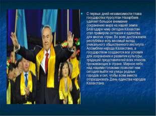 С первых дней независимости глава государства Нурсултан Назарбаев уделяет бол