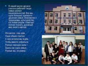 В нашей школе дружно учатся и работают люди самых разных национальностей. Все