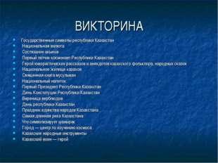 ВИКТОРИНА Государственные символы республики Казахстан Национальная валюта Со
