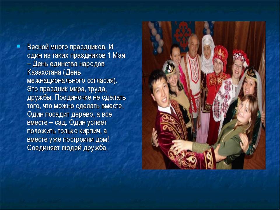 Весной много праздников. И один из таких праздников 1 Мая – День единства нар...