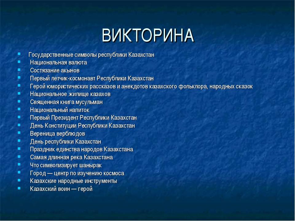 ВИКТОРИНА Государственные символы республики Казахстан Национальная валюта Со...