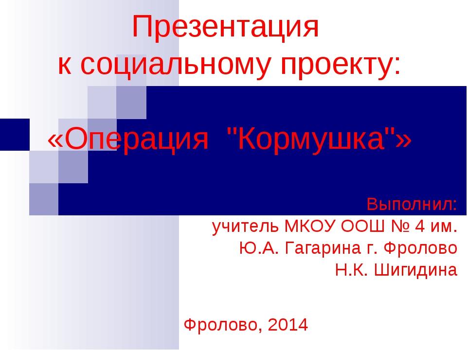 """Презентация к социальному проекту: «Операция """"Кормушка""""» Выполнил: учитель МК..."""