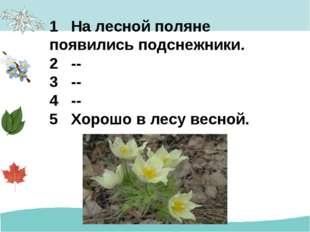 1 На лесной поляне появились подснежники. 2 -- 3 -- 4 -- 5 Хорошо в лесу вес
