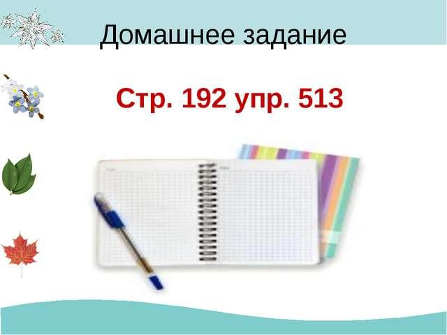 Домашнее задание Стр. 192 упр. 513