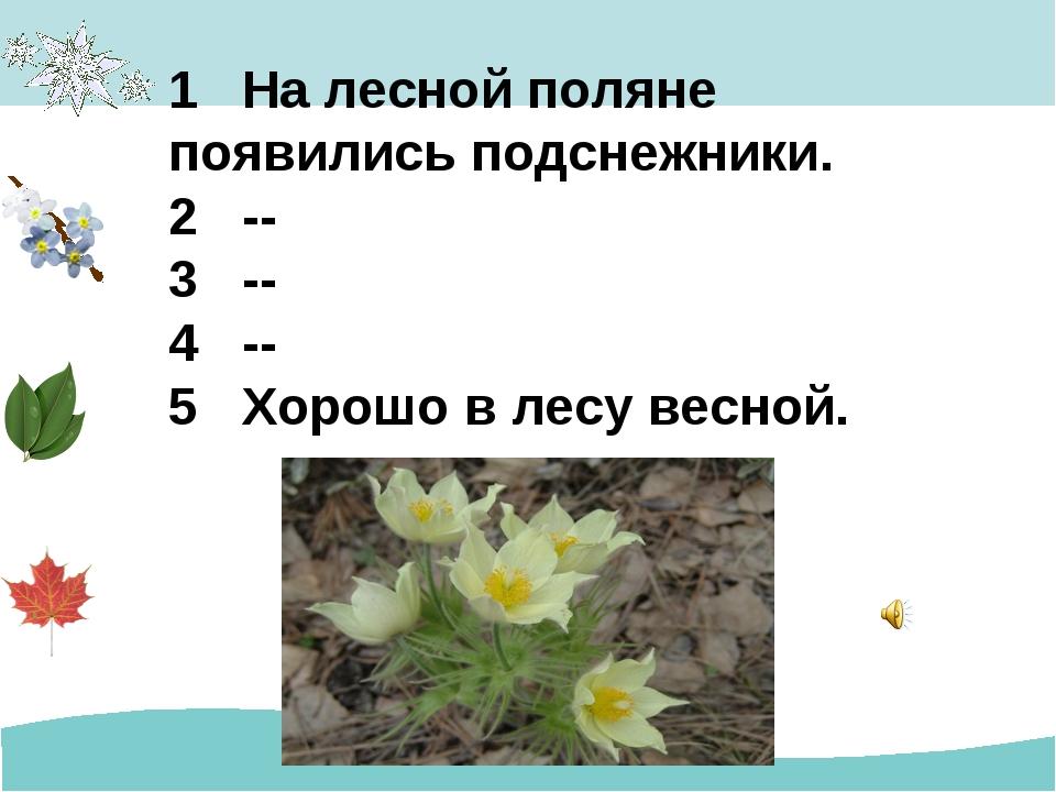 1 На лесной поляне появились подснежники. 2 -- 3 -- 4 -- 5 Хорошо в лесу вес...