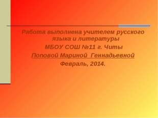 Работа выполнена учителем русского языка и литературы МБОУ СОШ №11 г. Читы По