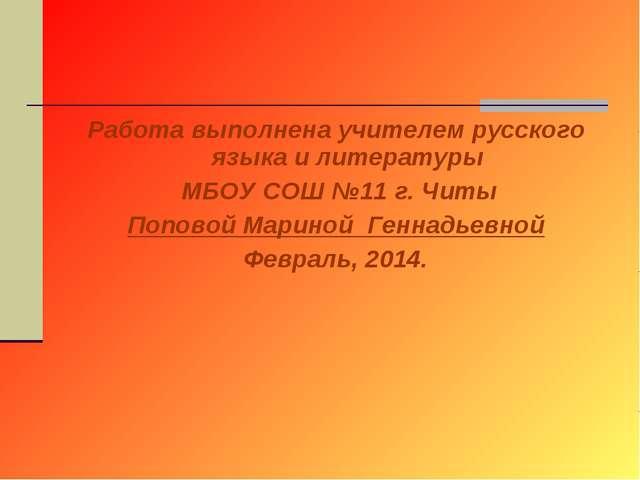 Работа выполнена учителем русского языка и литературы МБОУ СОШ №11 г. Читы По...