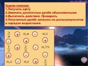 Задание экипажам: Получить карту Заменить десятичные дроби обыкновенными Вып