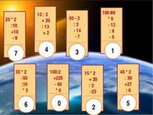 25 * 2 :10 +10 - 8 12 : 2 + 20 : 13 + 2 35 * 2 -50 :10 * 3 15 * 2 + 20 : 2 -