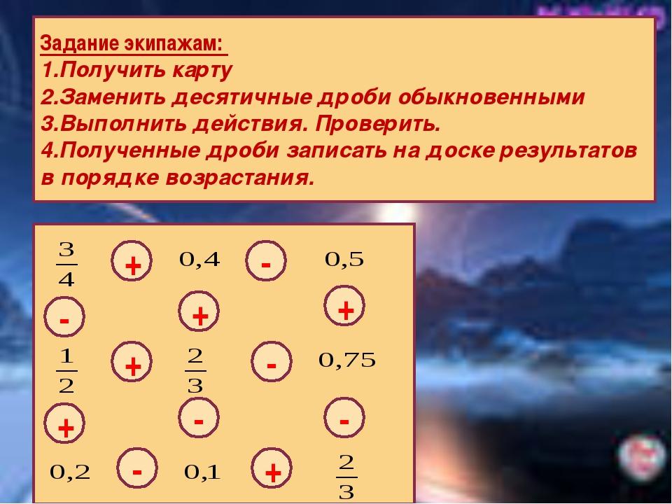 Задание экипажам: Получить карту Заменить десятичные дроби обыкновенными Вып...