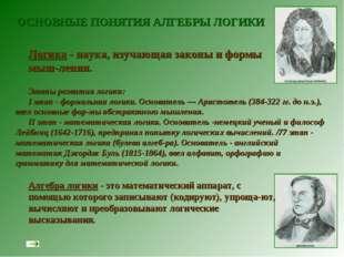 Логика - наука, изучающая законы и формы мышления. Этапы развития логики: I