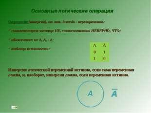 Основные логические операции Отрицание (инверсия), от лат. inversio - перевор