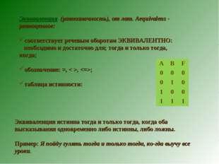 Эквиваленция (равнозначность), от лат. Aequivalens - равноценное: соответству