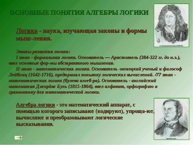 Логика - наука, изучающая законы и формы мышления. Этапы развития логики: I...