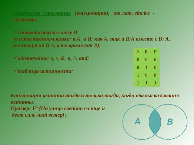 Логическое умножение (конъюнкция), от лат. vincire - cвязываю: соответствует...