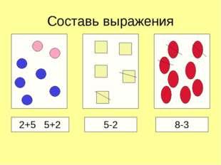 Составь выражения 2+5 5+2 5-2 8-3