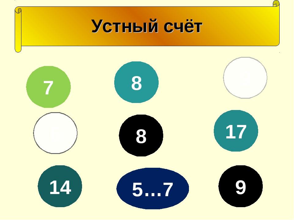 17 7 8 8 6 14 5…7 9 9 Устный счёт
