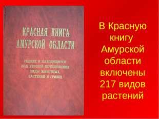 В Красную книгу Амурской области включены 217 видов растений