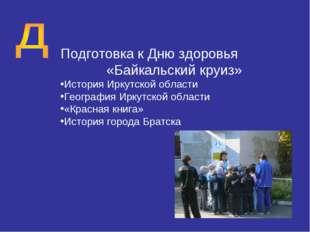 Подготовка к Дню здоровья «Байкальский круиз» История Иркутской области Геогр