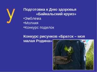 Подготовка к Дню здоровья «Байкальский круиз» Эмблема Молния Конкурс поделок