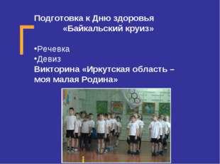 Подготовка к Дню здоровья «Байкальский круиз» Речевка Девиз Викторина «Иркутс