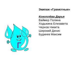 Экипаж «Грамотные» Коноплёва Дарья Ваймер Полина Ходыкина Елизавета Чернов Ни