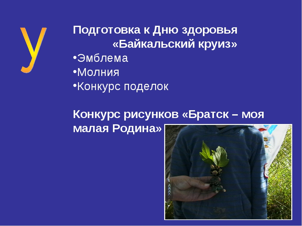 Подготовка к Дню здоровья «Байкальский круиз» Эмблема Молния Конкурс поделок...