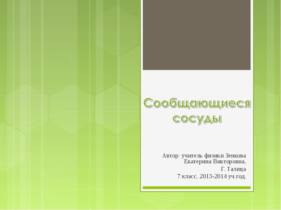 Автор: учитель физики Зенкова Екатерина Викторовна, Г. Талица 7 класс, 2013-...