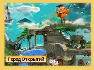 Город Открытий