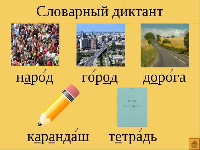 Словарный диктант народ город дорога карандаш тетрадь