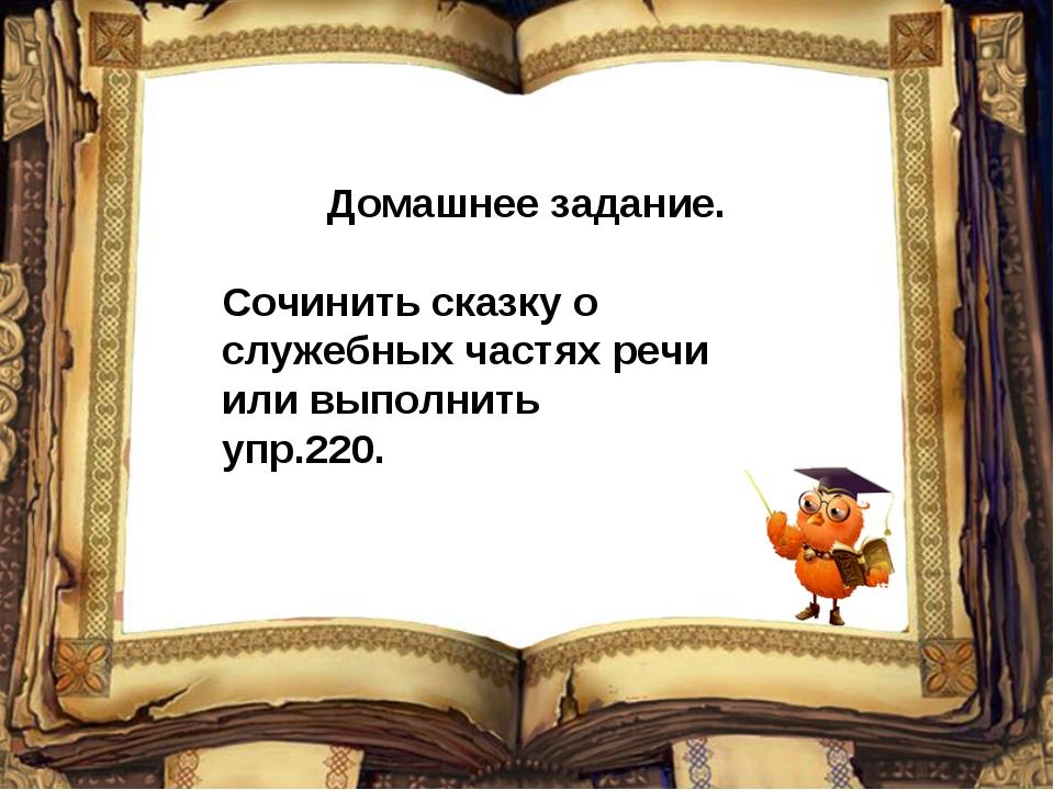 Домашнее задание. Сочинить сказку о служебных частях речи или выполнить упр.2...