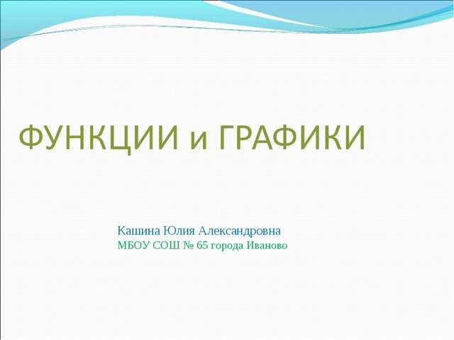 Кашина Юлия Александровна МБОУ СОШ № 65 города Иваново
